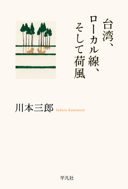 台湾、ローカル線、そして荷風-電子書籍