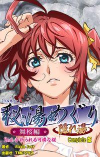 【フルカラー】秘湯めぐり隠れ湯 舞桜編 2nd.手折られる可憐な桜 Complete版