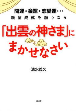 開運・金運・恋愛運…願望成就を願うなら 「出雲の神さま」にまかせなさい(大和出版)-電子書籍