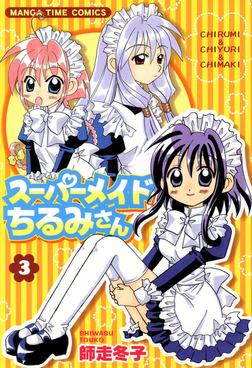 スーパーメイドちるみさん 3巻-電子書籍