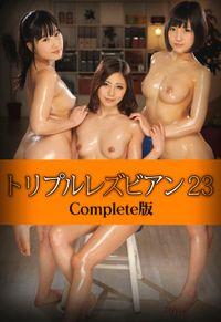トリプルレズビアン 23 Complete版