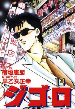 ジ・ゴ・ロ (13)-電子書籍