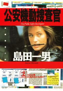 公安機動捜査官-電子書籍