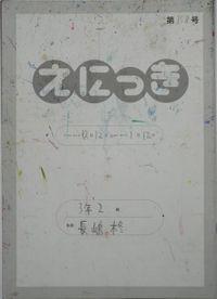 TALKEN絵日記158冊目