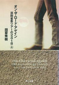 オン・ザ・ロード・アゲイン上 浜田省吾ツアーの241日
