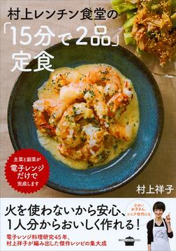 村上レンチン食堂の「15分で2品」定食-電子書籍
