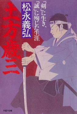 土方歳三 「剣」に生き、「誠」に殉じた生涯-電子書籍
