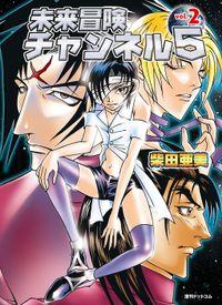 未来冒険チャンネル5 Vol.2
