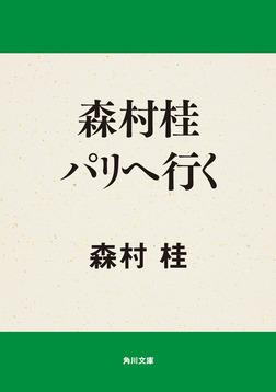 森村桂パリへ行く-電子書籍