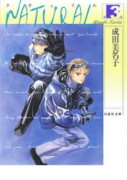 NATURAL 3巻-電子書籍