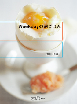Weekdayの朝ごはん-電子書籍