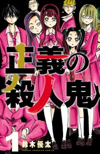 正義の殺人鬼(少年チャンピオン・コミックス)
