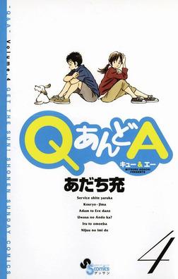 QあんどA(4)-電子書籍