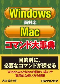 Windows/Mac両対応コマンド大事典(日経BP Next ICT選書)-電子書籍