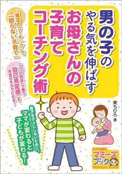 男の子のやる気を伸ばす お母さんの子育てコーチング術-電子書籍