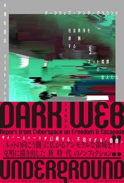ダークウェブ・アンダーグラウンド 社会秩序を逸脱するネット暗部の住人たち-電子書籍