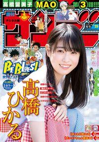 週刊少年サンデー 2019年25号(2019年5月22日発売)