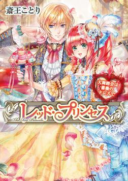 レッド・プリンセス2 大舞踏会は薔薇のドレスで-電子書籍