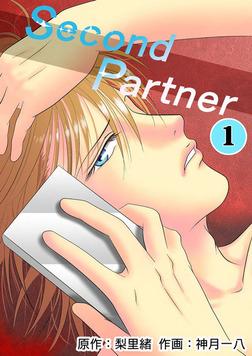 Second Partner / 1-電子書籍