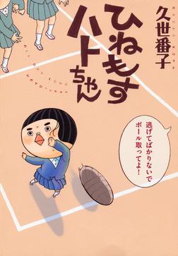 ひねもすハトちゃん-電子書籍