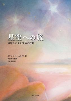 星空への旅 : 地球から見た天体の行動-電子書籍