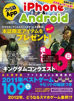 ファミ通App-電子書籍