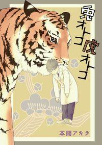 花丸漫画 兎オトコ虎オトコ 第4話