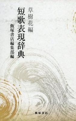 短歌表現辞典 草樹花編-電子書籍