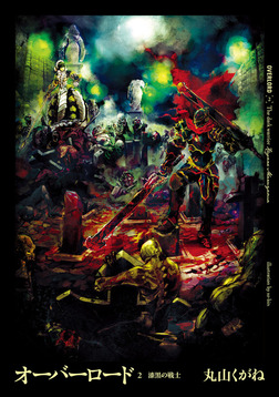 オーバーロード2 漆黒の戦士-電子書籍