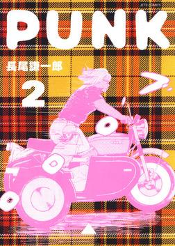 PUNK 2巻-電子書籍