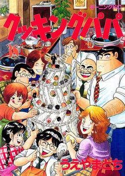 クッキングパパ(38)-電子書籍