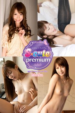 【S-cute】プレミアム Moeka 敏感でイキやすいスレンダーボディ Adult-電子書籍