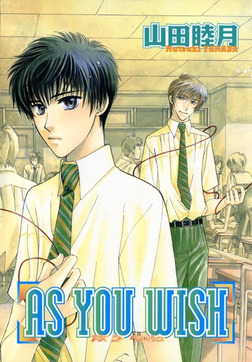 AS YOU WISH-電子書籍