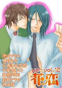 web花恋 vol.12
