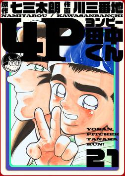 4P田中くん 21巻-電子書籍