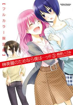 榊美麗のためなら僕は・・・ッ!! フルカラー限定版 / 3-電子書籍