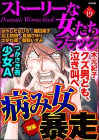 ストーリーな女たち ブラック病み女暴走 Vol.19