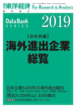 海外進出企業総覧(会社別編) 2019年版-電子書籍