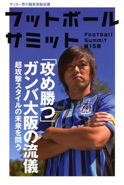 フットボールサミット第15回 「攻め勝つ」ガンバ大阪の流儀-電子書籍
