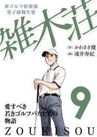 茜ゴルフ倶楽部・男子研修生寮 雑木荘 9