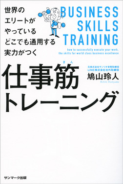 世界のエリートがやっている どこでも通用する実力がつく仕事筋トレーニング-電子書籍