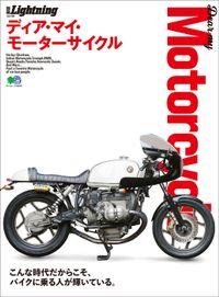 別冊Lightning Vol.198 Dear my Motorcycle ディア・マイ・モーターサイクル