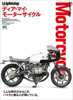 別冊Lightning Vol.198 Dear my Motorcycle ディア・マイ・モーターサイクル-電子書籍