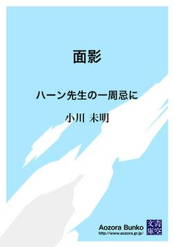 面影 ハーン先生の一周忌に-電子書籍