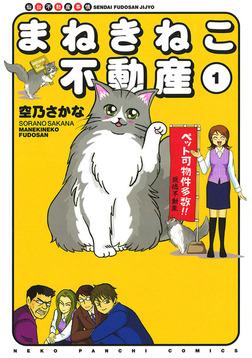 まねきねこ不動産 / 1-電子書籍