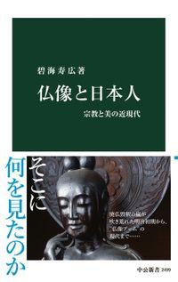 仏像と日本人 宗教と美の近現代
