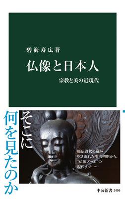 仏像と日本人 宗教と美の近現代-電子書籍