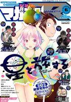 少年マガジンR 2017年6号 [2017年10月20日発売]