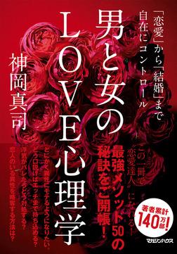 男と女のLOVE心理学 「恋愛」から「結婚」まで自在にコントロール-電子書籍