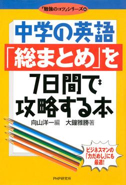 中学の英語「総まとめ」を7日間で攻略する本-電子書籍